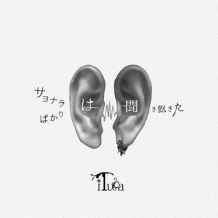 1st single 『サヨナラばかりは聞き飽きた』