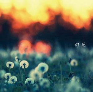 2nd demo mini album 『灯花』